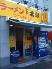 センター北郎店090622