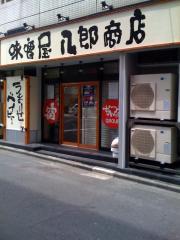 味噌屋八郎商店090702