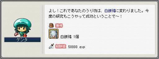 090813inoshishi.jpg