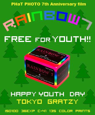 youth_ad.jpg
