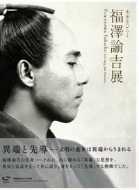 福澤諭吉図録