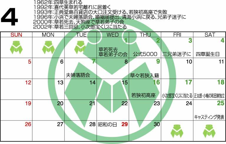 small_calendar_V4_4.jpg