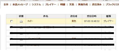 メール受信_1