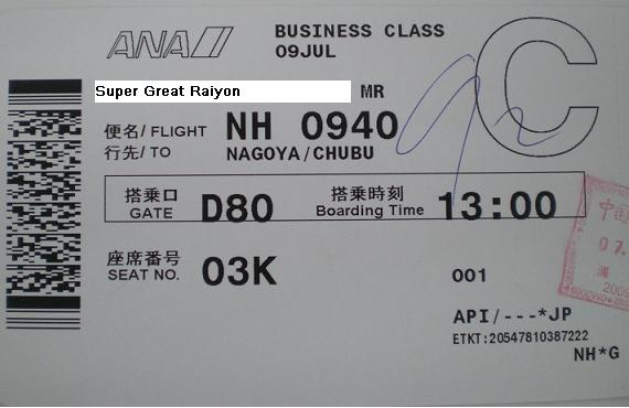 Business class ticket