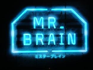 ミスターブレイン