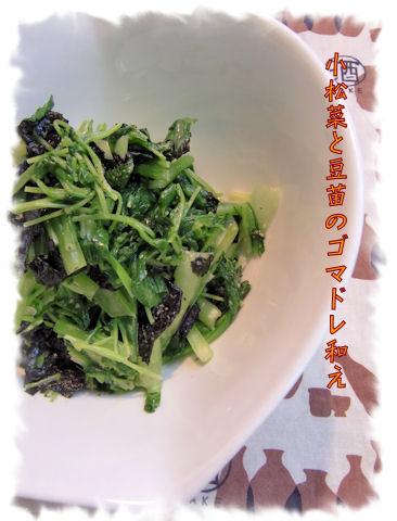 和え物 小松菜2把、豆苗2束、海苔 たくさん♪