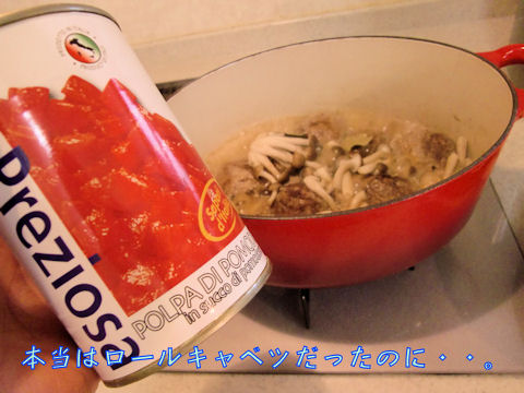 トマト水煮缶