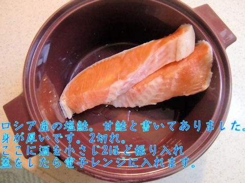 鮭の切り身なんて電子レンジ加熱で充分美味しくできます♪笑