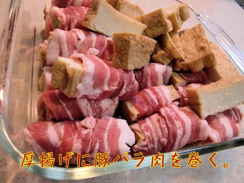 厚揚げに豚バラ肉