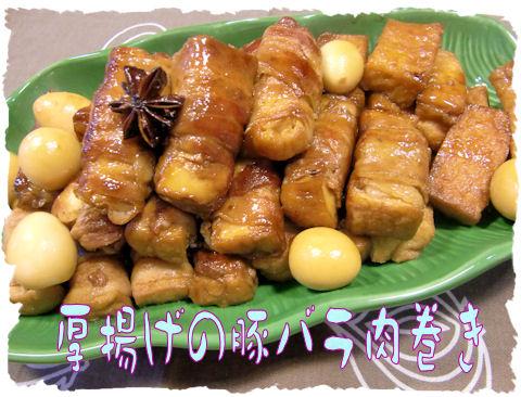 厚揚げの豚バラ肉巻♪中華風~