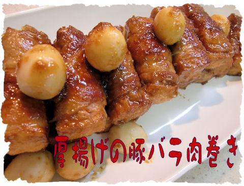 厚揚げ、豚バラ肉