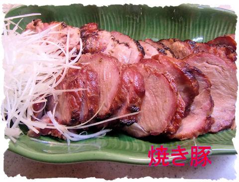 自家製焼き豚