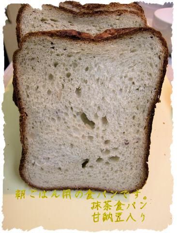 HB[食パン