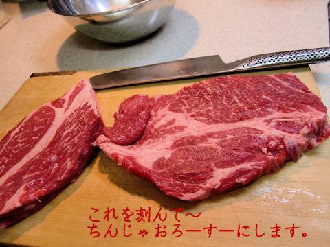 ステーキ肉800g 爆
