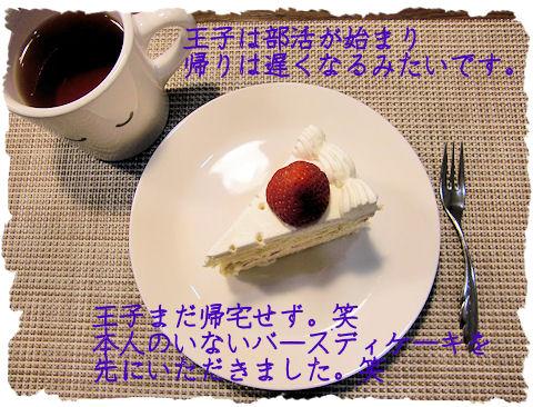 ケーキ ラスト。