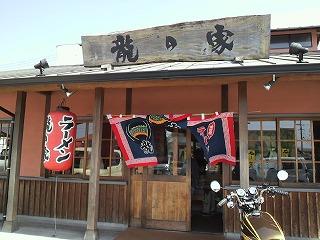 熊本の久留米ラーメン
