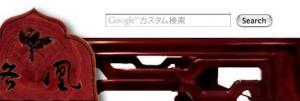 Google カスタムサーチエンジン