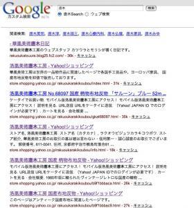 Google カスタムサーチエンジン表示