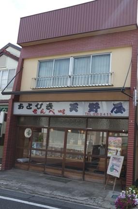 20110929_amanoya8