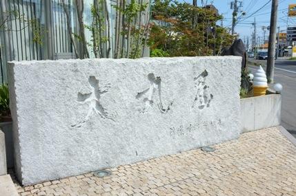 20110912_daimaruya8