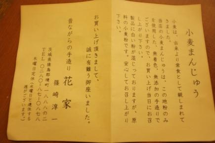 20120301_hanaya_7