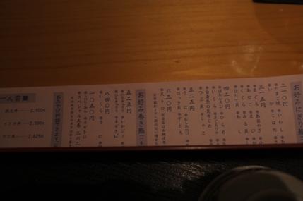 20110901_ikenobe11