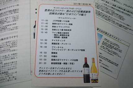 20111107_tominooka2