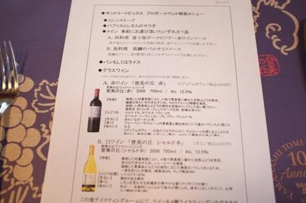 20111107_tominooka9