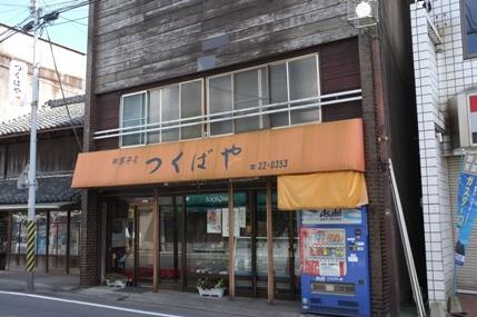 20110929_tsukubaya2