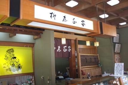 20111130_yanagiyashouke3