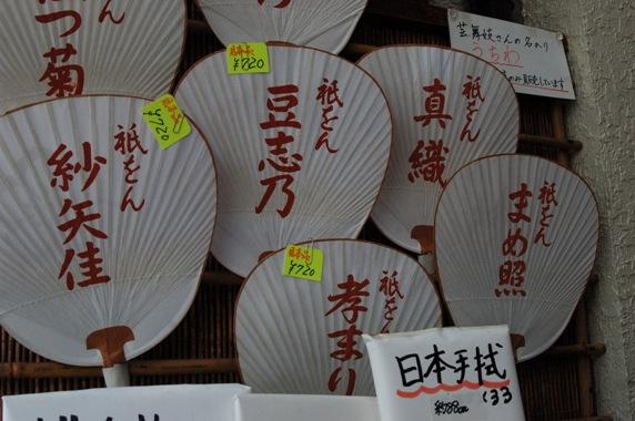 祇園・たに本12