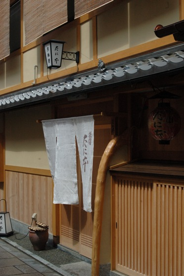 祇園・たに本14