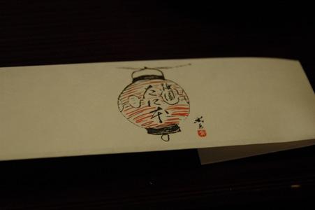 祇園・たに本17