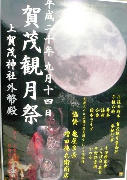 上賀茂神社・観月祭B1