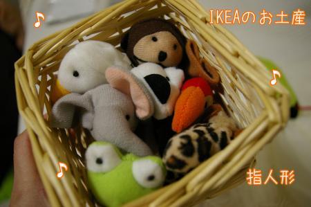 iKEAのお土産1