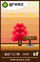 1本目の木!