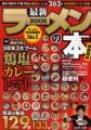 麺道 GENTEN 最新ニュース!-2