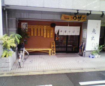 麺屋○竹外観