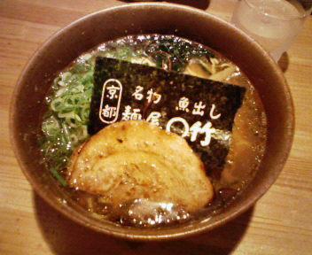 麺屋○竹中華そば
