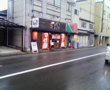 吟醸ラーメン久保田外観