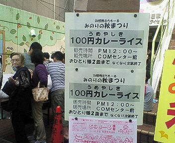 うめやしき秋まつり。100円カレー(笑)