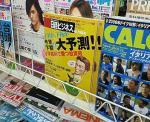 日経ビジネス臨時増刊が売ってる!!