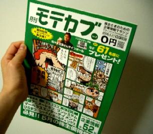 月刊モテカブ