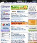 イー・トレード証券トップページ