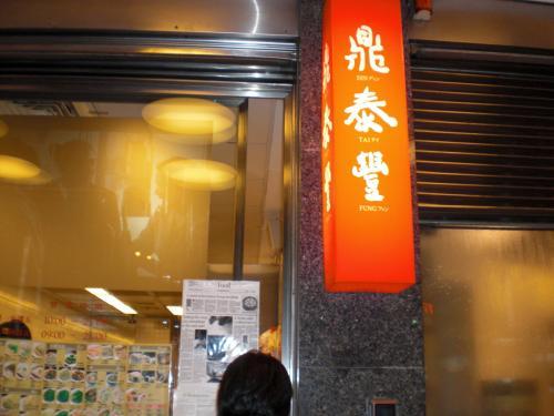 台北、ディンタイフォン1