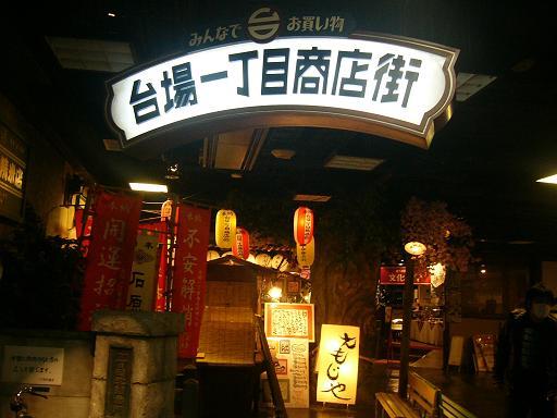 デックス東京ビーチ 台場一丁目商店街入り口