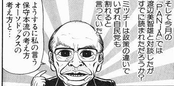 渡辺美智雄氏(ミッチー)