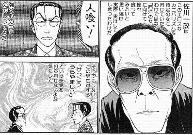 佐川一政氏