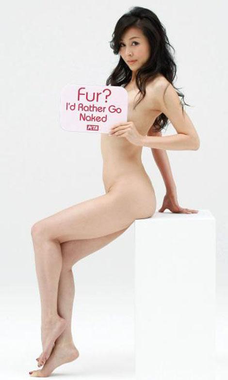 反毛皮広告モデル - Naked For PETA