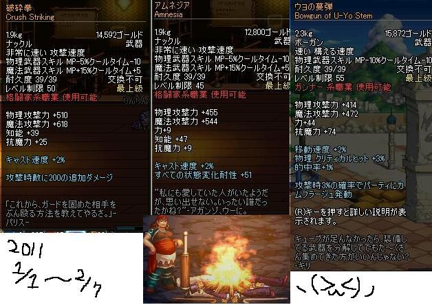 えぴっく2011 1/1~2/7
